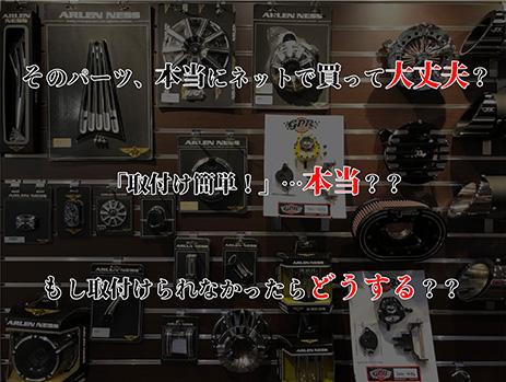 なぜ車両販売店が部品通販サイトを始めたのか?