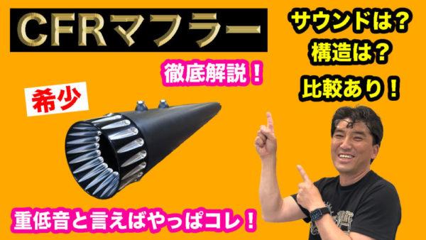 【動画情報】ツーリングモデルの重低音で人気No.1!稀少のCFRマフラー!